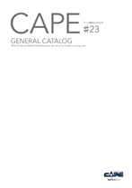 CAPE GENERAL CATALOG Vol.23 With evidence-based development, we strive for better nursing care.