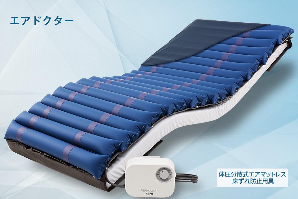 床ずれ 防止 用具