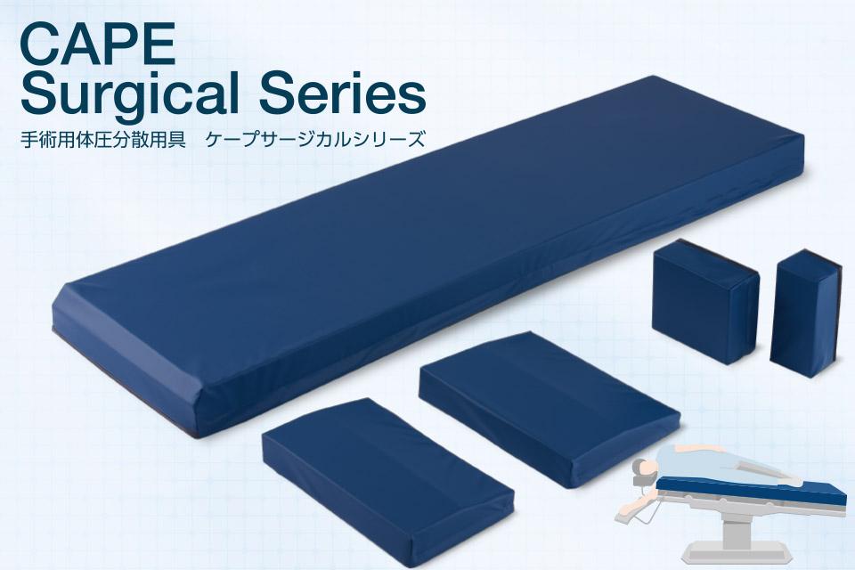 手術用体圧分散用具 ケープサージカルシリーズ