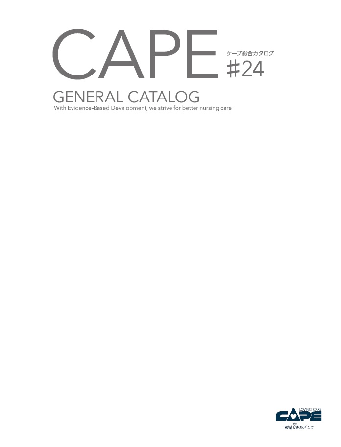 CAPE GENERAL CATALOG Vol24 With evidence-based development, we strive for better nursing care.